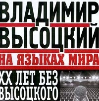 Vladimir Vysotsky Vladimir Vysockij na yazykah mira