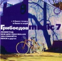 CD Griboedov music 7