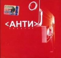 CD Anti Sbornik