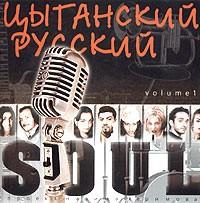 CD Cyganskiy russkiy Soul Vol 1