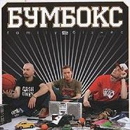 Boombox, Bumboks Family business