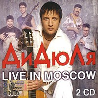 DiDyuLya Live In Moscow