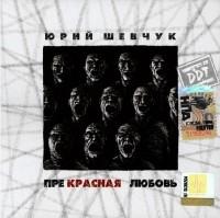 Yuriy Shevchuk Prekrasnaya lyubov