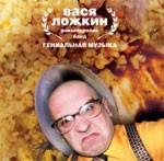 Vasya Lozhkin Genyalnaya muzyka