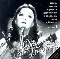 Zhanna Bichevskaya Starye russkie narodnye derevenskie i gorodskie pesni i ballady. CHast 1