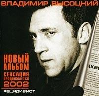 Vladimir Vysotsky Recidivist