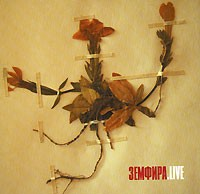 Zemfira Zemfira Live
