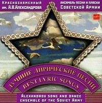 Alexandrov Song And Dance Enseble of the Soviet Army Best Lyric Songs