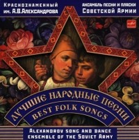 Alexandrov Song And Dance Enseble of the Soviet Army Best Folk Songs