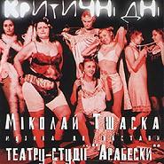 Mikołaj Trzaska Studio Theater Arabesque  Krytychni dni Music for performance