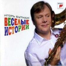 Veselye Istorii Magic Land Igor Butman