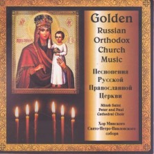 Golden Russian Orthodox Church Music Minsk Saint Peter and Paul Cathedral Choir