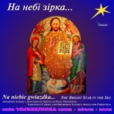The Bright Star in the Sky Na niebie gwiazdka Voskresinnia Choir – Rivne - Alexander Tarasenko