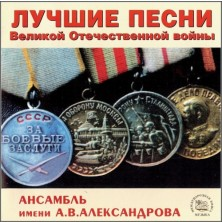 The Best war songs Alexandrov Song And Dance Ensebmle of the Soviet Army