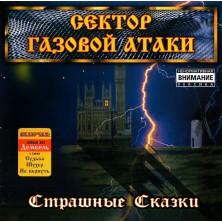Strashnye skazki Sektor Gazovoy Ataki