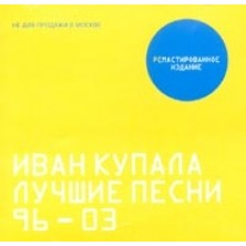 Luchshie Pesni 96-03 Ivan Kupala