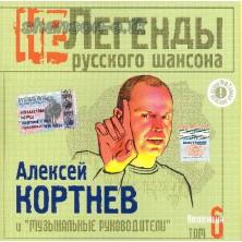 Nelegendy Russkogo shansona Aleksej Kortnev