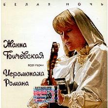 Poet pesni Ieromonaha Romana - Belaya noch Zhanna Bichevskaya