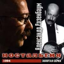 Nostalgiya Aleksandr Rozenbaum