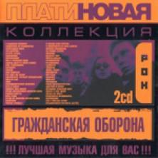 PlatiNovaja Kollekcija Grazhdanskaya oborona