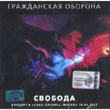 Svoboda Grazhdanskaya oborona