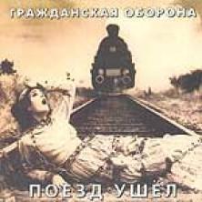 Poezd ushol Grazhdanskaya oborona