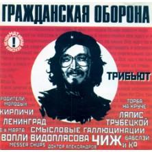 Tribyut to Grazhdanskaya oborona Chast 1 Sampler