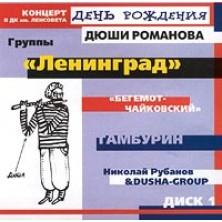 Den rozhdeniya Dyushi Romanova. Sampler