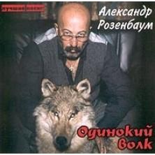 Odinokij volk Luchshie pesni Aleksandr Rozenbaum