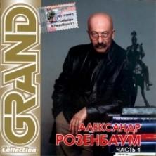 Grand Collection Chast 1 Aleksandr Rozenbaum