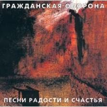 Pesni radosti i schastya Grazhdanskaya oborona