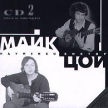 Sejshen na Petrogradskoj CD 2 Viktor Tsoi, Majk Naumenko