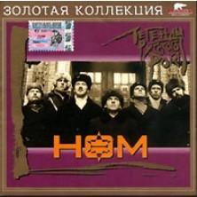 Legendy russkogo roka NOM