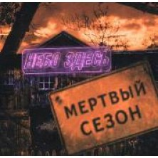 Myertvy sezon Nebo zdies