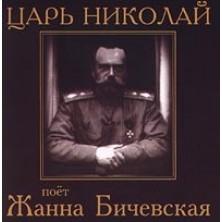 Car Nikolay Zhanna Bichevskaya