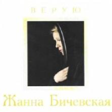 Veruyu Zhanna Bichevskaya