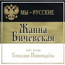 Zhanna Bichevskaya poet pesni Gennadiya Ponomareva My - russkie Zhanna Bichevskaya