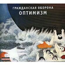 Optimizm (+Bonus Tracks) Grazhdanskaya oborona