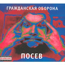 Posev Grazhdanskaya oborona