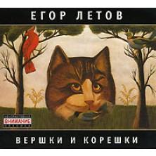 Vershki i koreshki Egor Letov