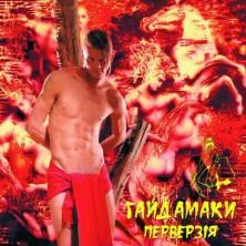 Perversia Haydamaky