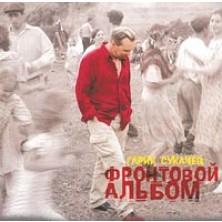 Frontovoj albom Garik Sukachev