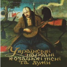 Ukrainian Cossack Songs and Ballads. Golden Collection Sampler