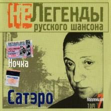 Satero Ne legendy russkogo shansona Nochka Satero