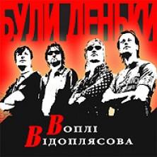 Buly dyenky Vopli Vidopliassova