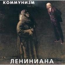 Leniniana Kommunizm