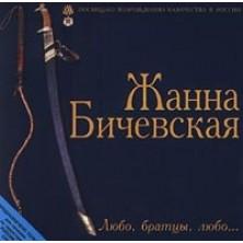 Lyubo, bratcy, lyubo Zhanna Bichevskaya