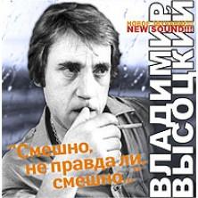 Smeshno, ne pravda li... Vladimir Vysotsky