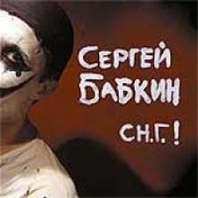 S.N.G.! Sergey Babkin