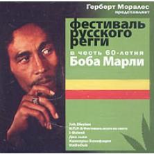 Festival russkogo reggi. V chest 60-letiya Boba Marli. C1ast 1 Sampler